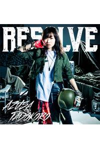 (CD)「バキ」エンディングテーマ RESOLVE(アーティスト盤)/田所あずさ