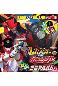 (CD)快盗戦隊ルパンレンジャーVS警察戦隊パトレンジャー ミニアルバム3