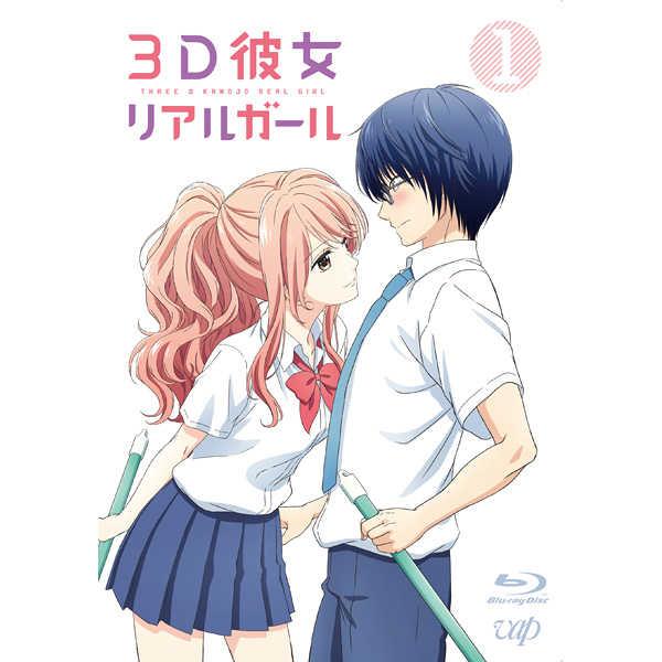 (BD)3D彼女 リアルガール Vol.1
