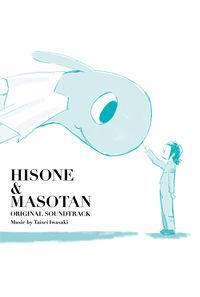(CD)「ひそねとまそたん」オリジナル・サウンドトラック