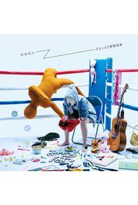 (CD)ひきこもり情報弱者(アパレル付完全限定盤)/みゆはん