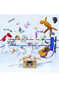 (CD)ひきこもり情報弱者(通常盤)/みゆはん