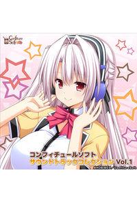 (CD)コンフィチュールソフト サウンドトラックコレクション Vol.1