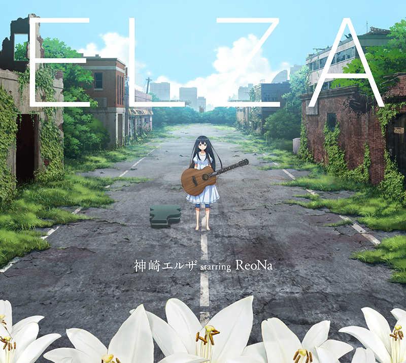 (CD)「ソードアート・オンライン オルタナティブ ガンゲイル・オンライン」ELZA/神崎エルザ starring ReoNa