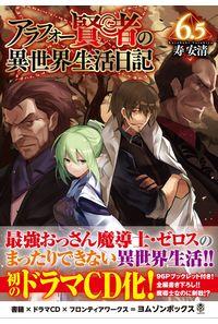 (CD)アラフォー賢者の異世界生活日記 6.5 ドラマCDブックレット
