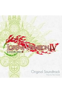 (CD)ロード オブ ヴァーミリオンIV オリジナル・サウンドトラック