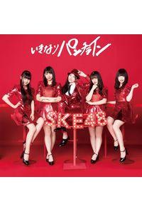 (CD)いきなりパンチライン(TYPE-D 初回生産限定盤)/SKE48