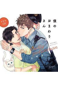 (CD)ドラマCD「僕のおまわりさん」