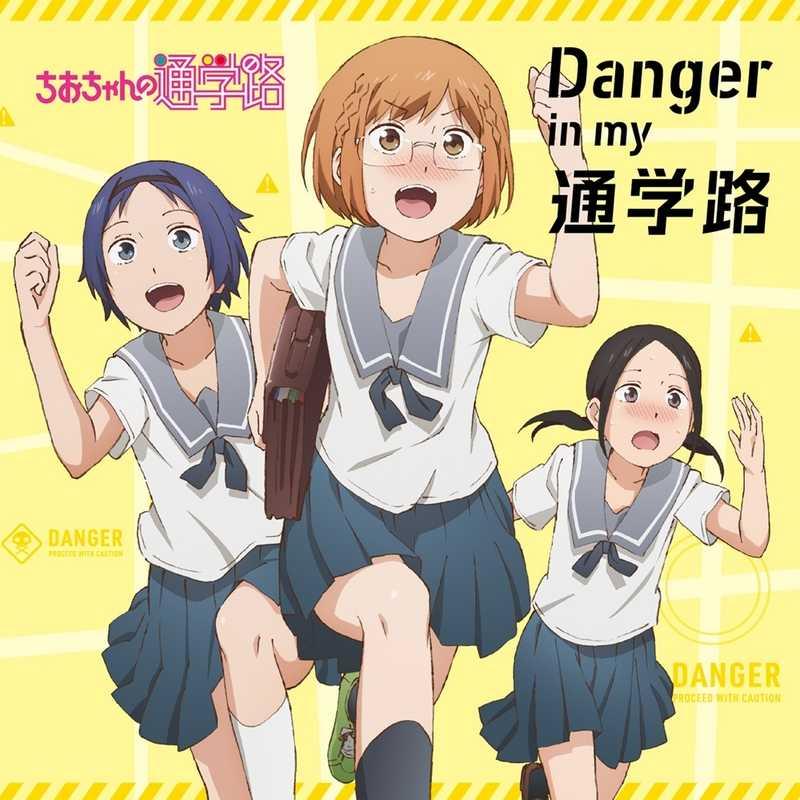 (CD)「ちおちゃんの通学路」オープニングテーマ Danger in my 通学路