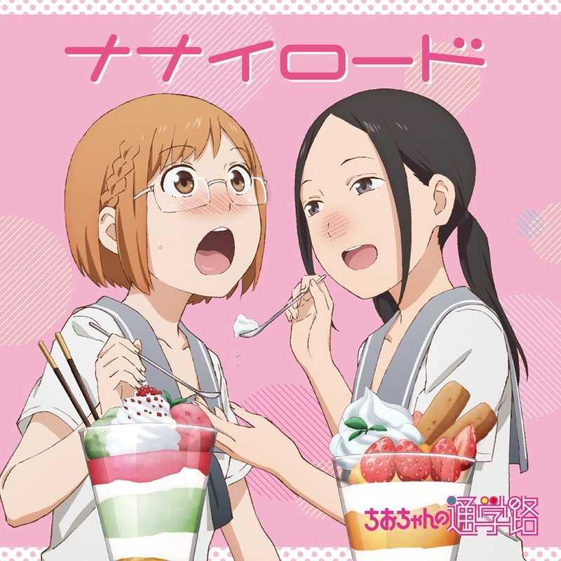 (CD)「ちおちゃんの通学路」エンディングテーマ ナナイロード