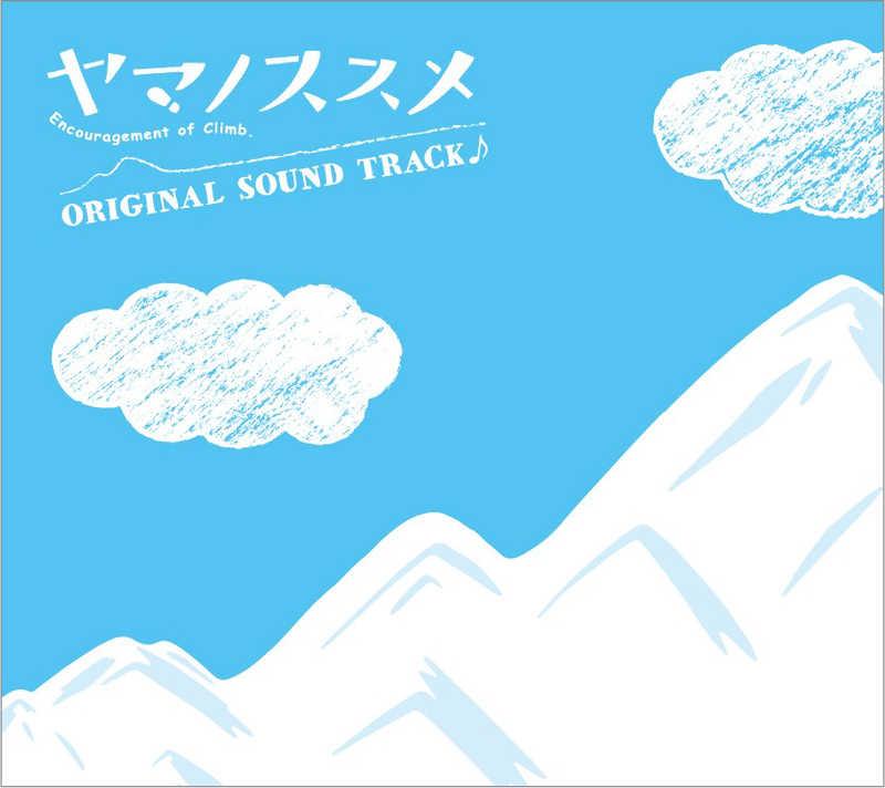 (CD)ヤマノススメ オリジナルサウンドトラック