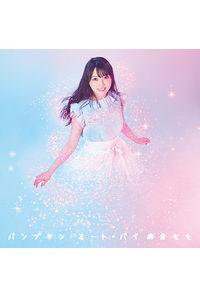 (CD)パンプキン・ミート・パイ(初回生産限定盤)/麻倉もも