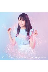 (CD)パンプキン・ミート・パイ(通常盤)/麻倉もも