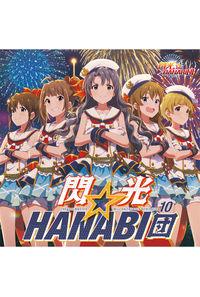 (CD)「アイドルマスター ミリオンライブ! シアターデイズ」THE IDOLM@STER MILLION THE@TER GENERATION 10 閃光☆HANABI団