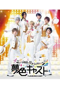 (BD)ミュージカル・リズムステージ「夢色キャスト」