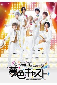 (DVD)ミュージカル・リズムステージ「夢色キャスト」