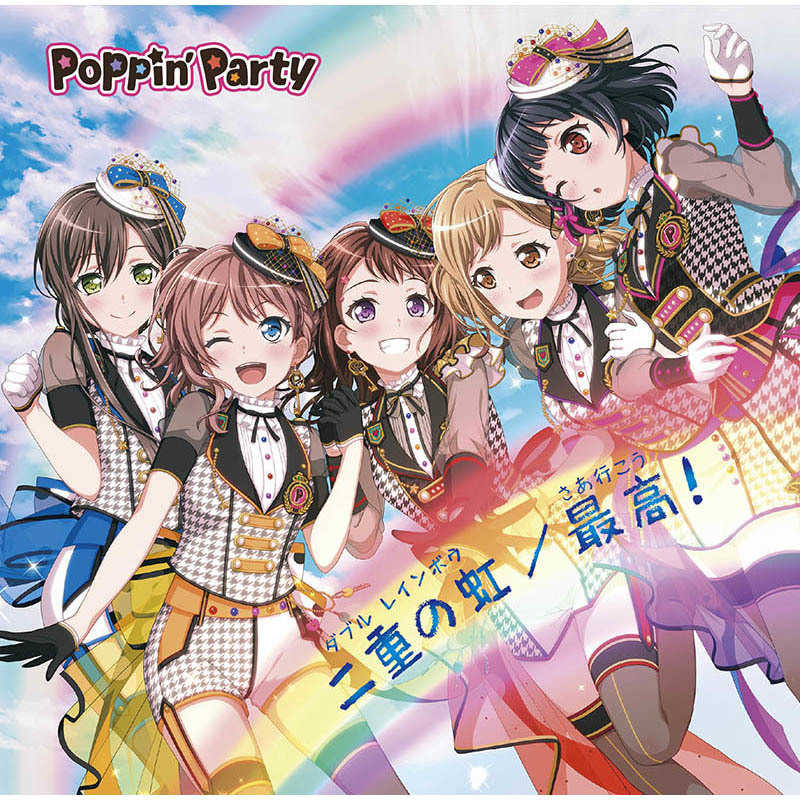 (CD)「BanG Dream!」/「フューチャーカード 神 バディファイト」オープニングテーマ 二重の虹(ダブル レインボウ)/最高(さあ行こう)!(Blu-ray付生産限定盤)/Poppin'Party