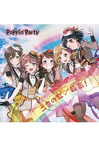 (CD)「BanG Dream!」/「フューチャーカード 神 バディファイト」オープニングテーマ 二重の虹(ダブル レインボウ)/最高(さあ行こう)!(通常盤)/Poppin'Party