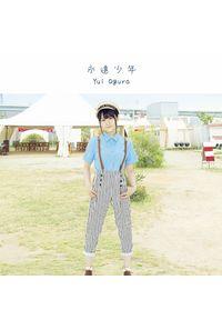 (CD)「音楽少女」オープニングテーマ 永遠少年(通常盤)/小倉唯