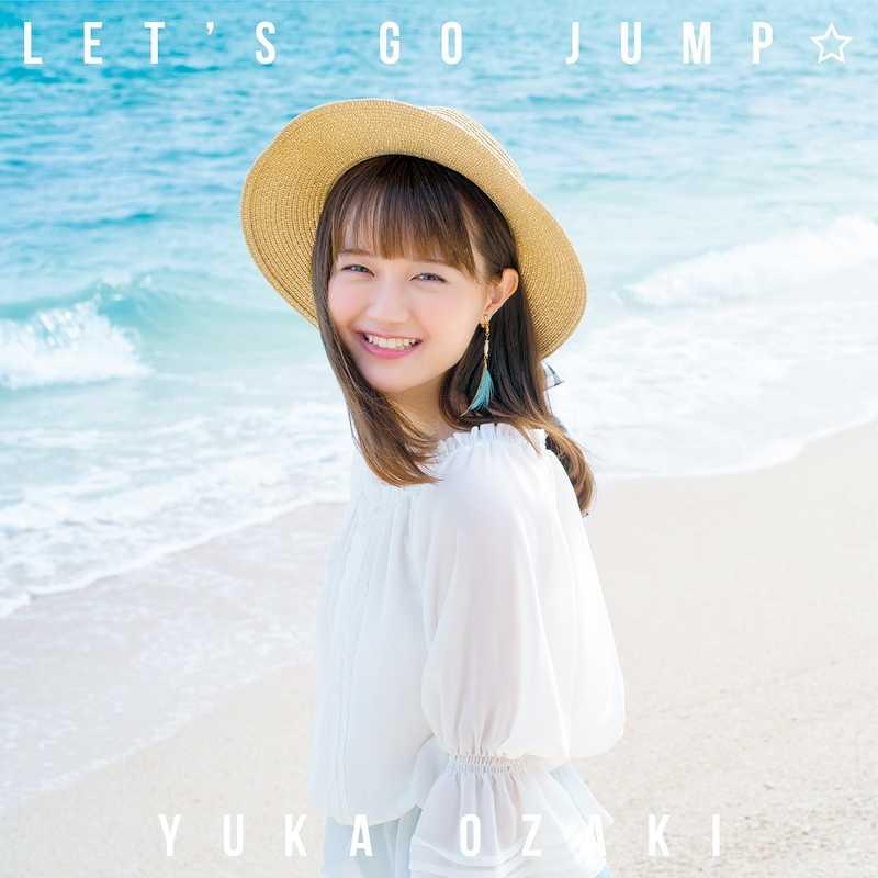 (CD)「少年アシベ GO!GO!ゴマちゃん」オープニングテーマ LET'S GO JUMP☆(通常盤)/尾崎由香