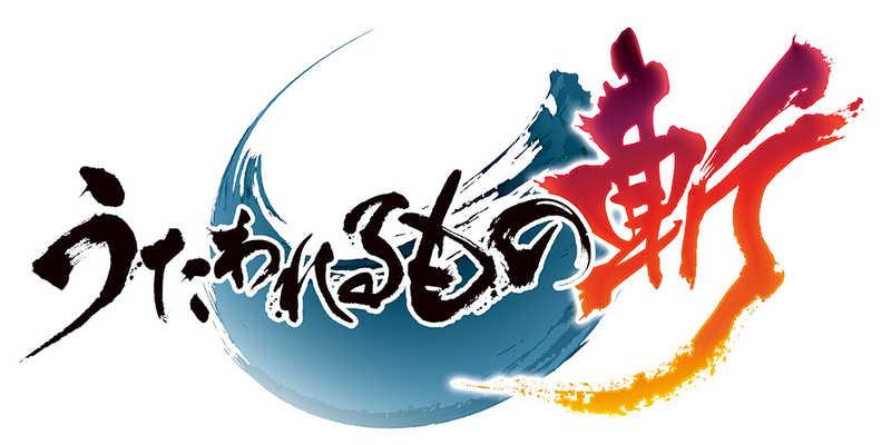 (PS4)うたわれるもの斬 通常版