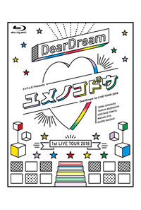 (BD)ドリフェス! presents DearDream 1st LIVE TOUR 2018「ユメノコドウ」 LIVE Blu-ray
