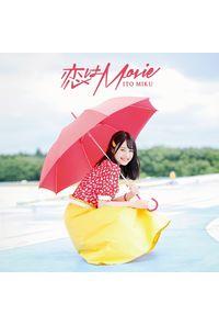 (CD)恋はMovie(DVD付き限定盤A)/伊藤美来
