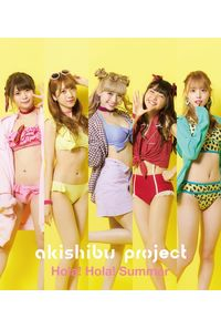 (CD)Hola! Hola! Summer(初回限定盤TYPE-B)/アキシブproject