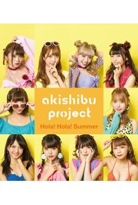 (CD)Hola! Hola! Summer(通常盤)/アキシブproject