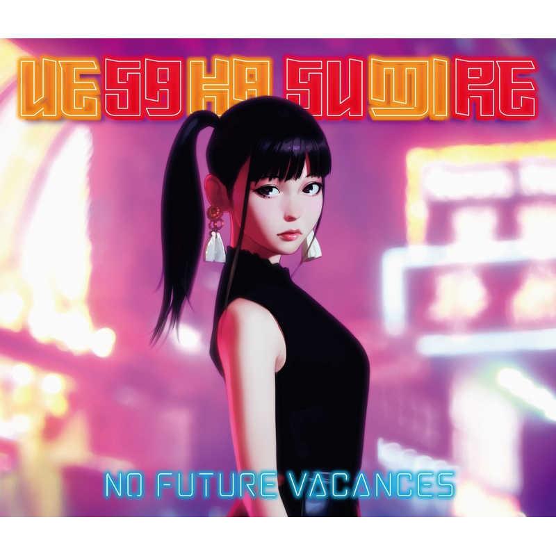 (CD)ノーフューチャーバカンス(初回限定盤A)/上坂すみれ