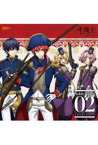 (CD)「千銃士」絶対高貴ソングシリーズ Noble Bullet 02 ナポレオングループ
