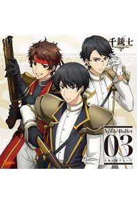 (CD)「千銃士」絶対高貴ソングシリーズ Noble Bullet 03 大坂の陣グループ