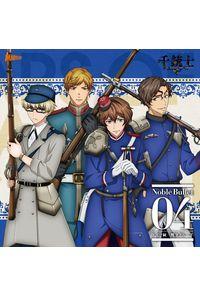 (CD)「千銃士」絶対高貴ソングシリーズ Noble Bullet 04 ドイツ統一戦争グループ
