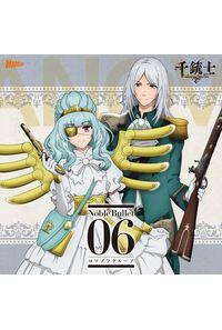 (CD)「千銃士」絶対高貴ソングシリーズ Noble Bullet 06 ロマノフグループ