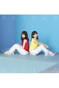 (CD)「はねバド!」オープニングテーマ ふたりの羽根(アーティスト盤)/YURiKA