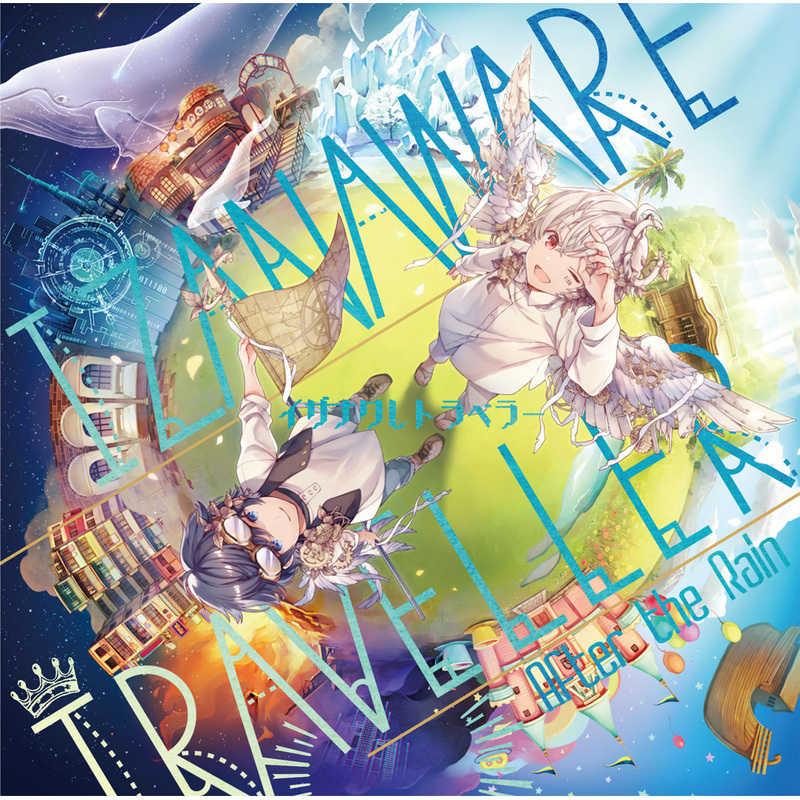 (CD)イザナワレトラベラー(通常盤)/After the Rain(そらる×まふまふ)