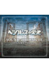(CD)ヘラクレスの栄光 サウンドクロニクル