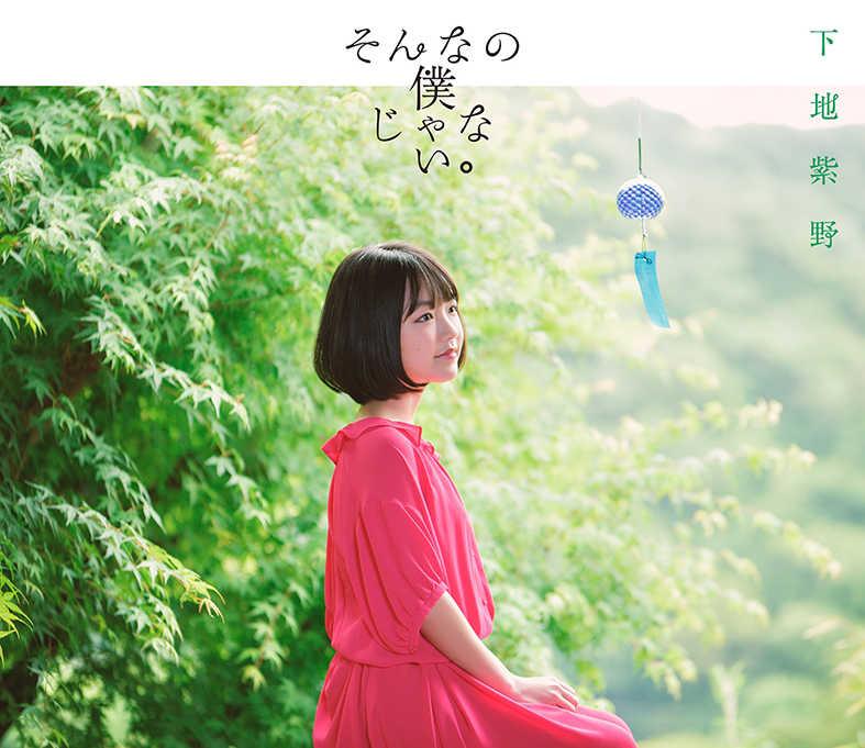 (CD)「すのはら荘の管理人さん」エンディングテーマ そんなの僕じゃない。(初回限定盤)/下地紫野