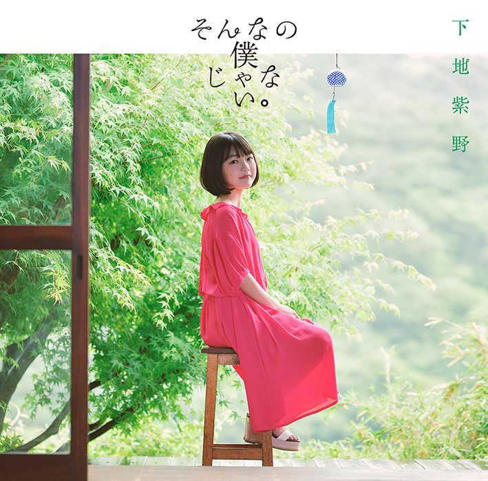 (CD)「すのはら荘の管理人さん」エンディングテーマ そんなの僕じゃない。(通常盤)/下地紫野