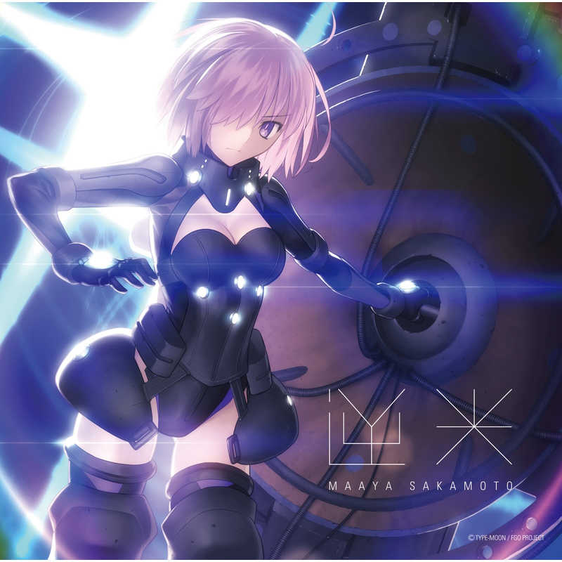 (CD)「Fate/Grand Order」第2部主題歌 逆光(FGO盤)/坂本真綾