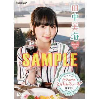 (DVD)田中美海「みにゃみのとぅえんてぃーず DVD」
