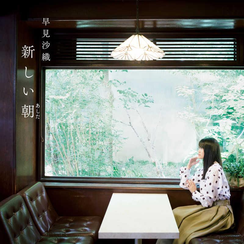 (CD)「劇場版はいからさんが通る 後編~花の東京大ロマン~」主題歌 新しい朝(あした) (アーティスト盤)/早見沙織