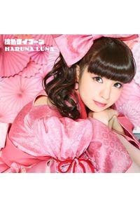 (CD)「ゆらぎ荘の幽奈さん」オープニングテーマ 桃色タイフーン(初回生産限定盤)/春奈るな
