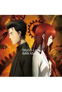 (CD)「シュタインズ・ゲート ゼロ」後期エンディングテーマ World-Line(DVD付盤)/今井麻美