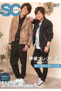 (DVD)声優コレクション ~ふたりのコーデSHOW~ 森久保祥太郎×八代拓