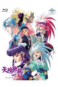 (BD)天地無用!魎皇鬼 OVA (第2期)Blu-ray SET
