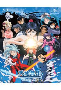 (BD)天地無用!劇場版 Trilogy Blu-ray BOX (スペシャルプライス版)