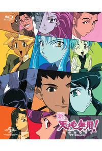 (BD)新・天地無用! TV Blu-ray SET