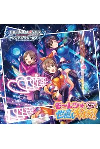 (CD)THE IDOLM@STER CINDERELLA GIRLS STARLIGHT MASTER 18 モーレツ★世直しギルティ!