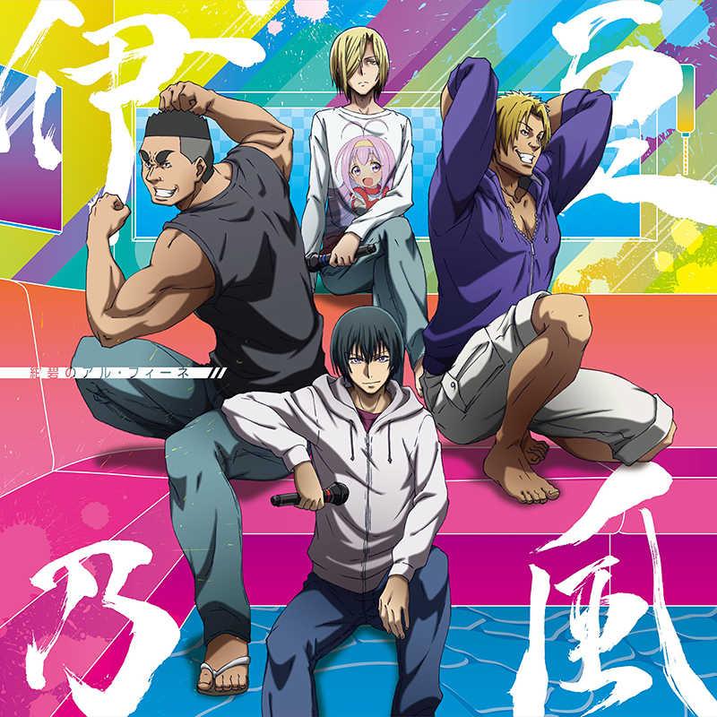 (CD)「ぐらんぶる」エンディングテーマ 紺碧のアル・フィーネ/伊豆乃風